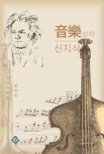 도서 이미지 - 음악상의 신지식