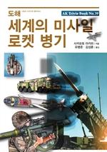 도서 이미지 - 도해 세계의 미사일 로켓 병기