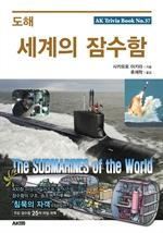 도서 이미지 - 도해 세계의 잠수함
