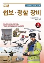도서 이미지 - 도해 첩보 정찰 장비