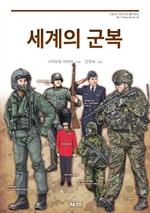 도서 이미지 - 세계의 군복