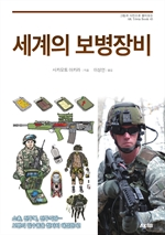도서 이미지 - 세계의 보병장비