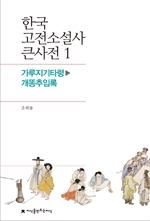 도서 이미지 - [세트] 한국 고전소설사 큰사전