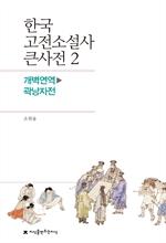 도서 이미지 - 한국 고전소설사 큰사전 2 개벽연역-곽낭자전