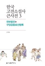 도서 이미지 - 한국 고전소설사 큰사전 3 곽부용전-구양공충효선행록