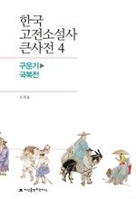 도서 이미지 - 한국 고전소설사 큰사전 4 구운기-국복전