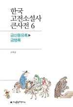 도서 이미지 - 한국 고전소설사 큰사전 6 금산몽유록-금행록