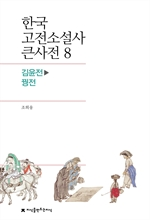 도서 이미지 - 한국 고전소설사 큰사전 8 김윤전-꿩전