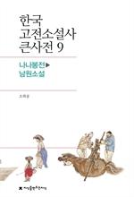 도서 이미지 - 한국 고전소설사 큰사전 9 나나봉전-남원소설