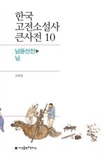 도서 이미지 - 한국 고전소설사 큰사전 10 남윤선전-님