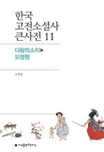 도서 이미지 - 한국 고전소설사 큰사전 11 다람의소지-도앵행