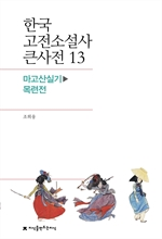 도서 이미지 - 한국 고전소설사 큰사전 13 마고산실기-목련전