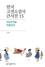 도서 이미지 - 한국 고전소설사 큰사전 15 박대부전-박흥보전