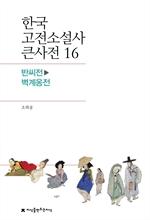 도서 이미지 - 한국 고전소설사 큰사전 16 반씨전-벽계옹전