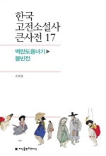 도서 이미지 - 한국 고전소설사 큰사전 17 벽란도용녀기-봉빈전