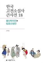 도서 이미지 - 한국 고전소설사 큰사전 18 봉산학자전-빙호선생전