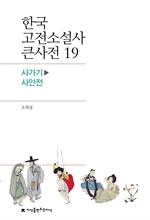 도서 이미지 - 한국 고전소설사 큰사전 19 사가기-사안전
