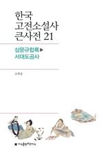 도서 이미지 - 한국 고전소설사 큰사전 21 삼문규합록-서대도공사