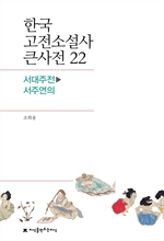 도서 이미지 - 한국 고전소설사 큰사전 22 서대주전-서주연의