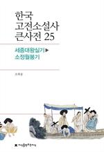 도서 이미지 - 한국 고전소설사 큰사전 25 세종대왕실기-소정월봉기