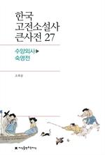 도서 이미지 - 한국 고전소설사 큰사전 27 수양외사-숙영전