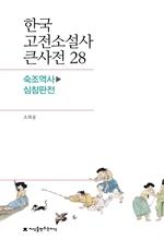 도서 이미지 - 한국 고전소설사 큰사전 28 숙조역사-심참판전