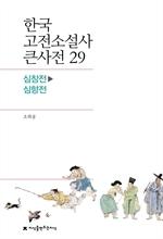 도서 이미지 - 한국 고전소설사 큰사전 29 심창전-심향전