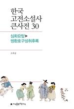도서 이미지 - 한국 고전소설사 큰사전 30 심화요탑-쌍환호구성취후록