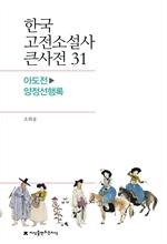 도서 이미지 - 한국 고전소설사 큰사전 31 아도전-양정선행록