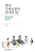 도서 이미지 - 한국 고전소설사 큰사전 32 양주밀전-연의각