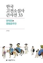 도서 이미지 - 한국 고전소설사 큰사전 33 연적전-영평공주전