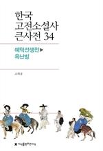 도서 이미지 - 한국 고전소설사 큰사전 34 예덕선생전-옥난빙