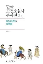 도서 이미지 - 한국 고전소설사 큰사전 35 옥낭자(전)-옥루몽