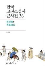 도서 이미지 - 한국 고전소설사 큰사전 36 옥린몽-옥호빙심