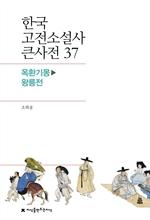 도서 이미지 - 한국 고전소설사 큰사전 37 옥환기몽-왕릉전