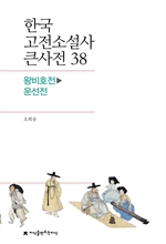 도서 이미지 - 한국 고전소설사 큰사전 38 왕비호전-운선전