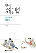 도서 이미지 - 한국 고전소설사 큰사전 39 운수전-월성전