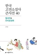도서 이미지 - 한국 고전소설사 큰사전 40 월세계-유씨효행록