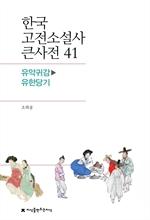 도서 이미지 - 한국 고전소설사 큰사전 41 유악귀감-유한당기
