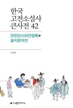 도서 이미지 - 한국 고전소설사 큰사전 42 유한당사씨언행록-을지문덕전