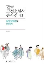 도서 이미지 - 한국 고전소설사 큰사전 43 음양삼태성-이야기