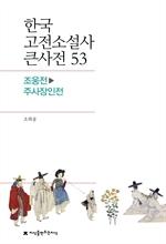 도서 이미지 - 한국 고전소설사 큰사전 53 조웅전-주사장인전