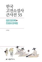도서 이미지 - 한국 고전소설사 큰사전 55 참반겸유록-천광보경재합