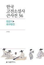 도서 이미지 - 한국 고전소설사 큰사전 56 천군기-최구현전