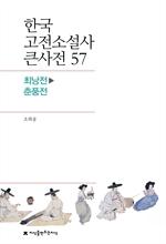 도서 이미지 - 한국 고전소설사 큰사전 57 최낭전-춘풍전
