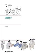 도서 이미지 - 한국 고전소설사 큰사전 58 춘향전 1