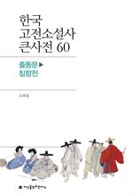 도서 이미지 - 한국 고전소설사 큰사전 60 출동문-침향전