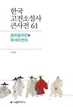 도서 이미지 - 한국 고전소설사 큰사전 61 콩쥐팥쥐전-투색지연의