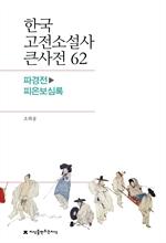 도서 이미지 - 한국 고전소설사 큰사전 62 파경전-피은보심록