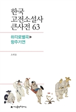 도서 이미지 - 한국 고전소설사 큰사전 63 하각로별곡-항주기연